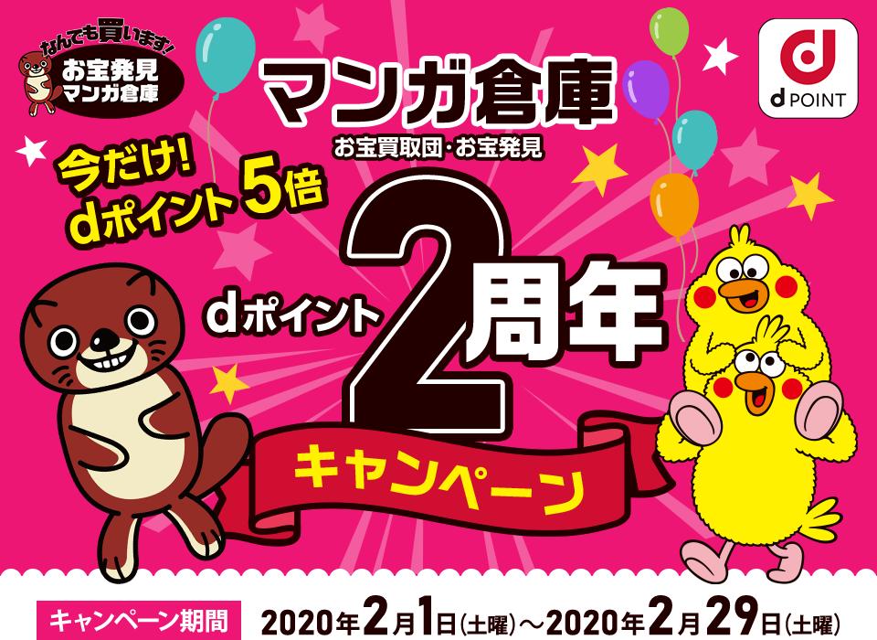 【事前エントリー不要】dポイント2周年キャンペーン開催!