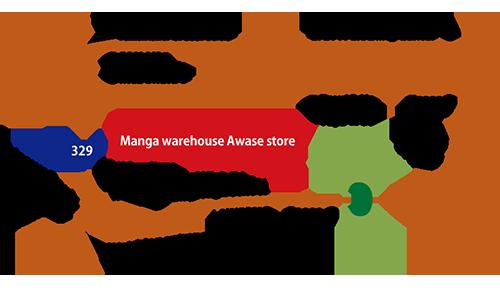 マンガ倉庫泡瀬店 英語地図