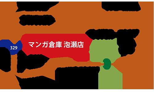 マンガ倉庫泡瀬店 日本語地図