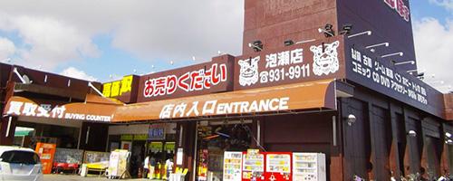 マンガ倉庫泡瀬店 店舗外観写真