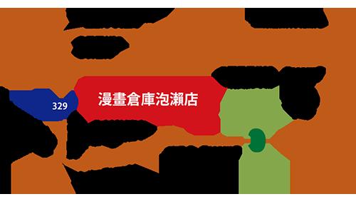 マンガ倉庫泡瀬店 台湾語地図