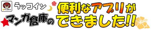 ラッコイン★マンガ倉庫の便利なアプリができました!