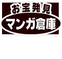 お宝発見マンガ倉泡瀬店