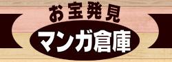 お宝発見マンガ倉庫