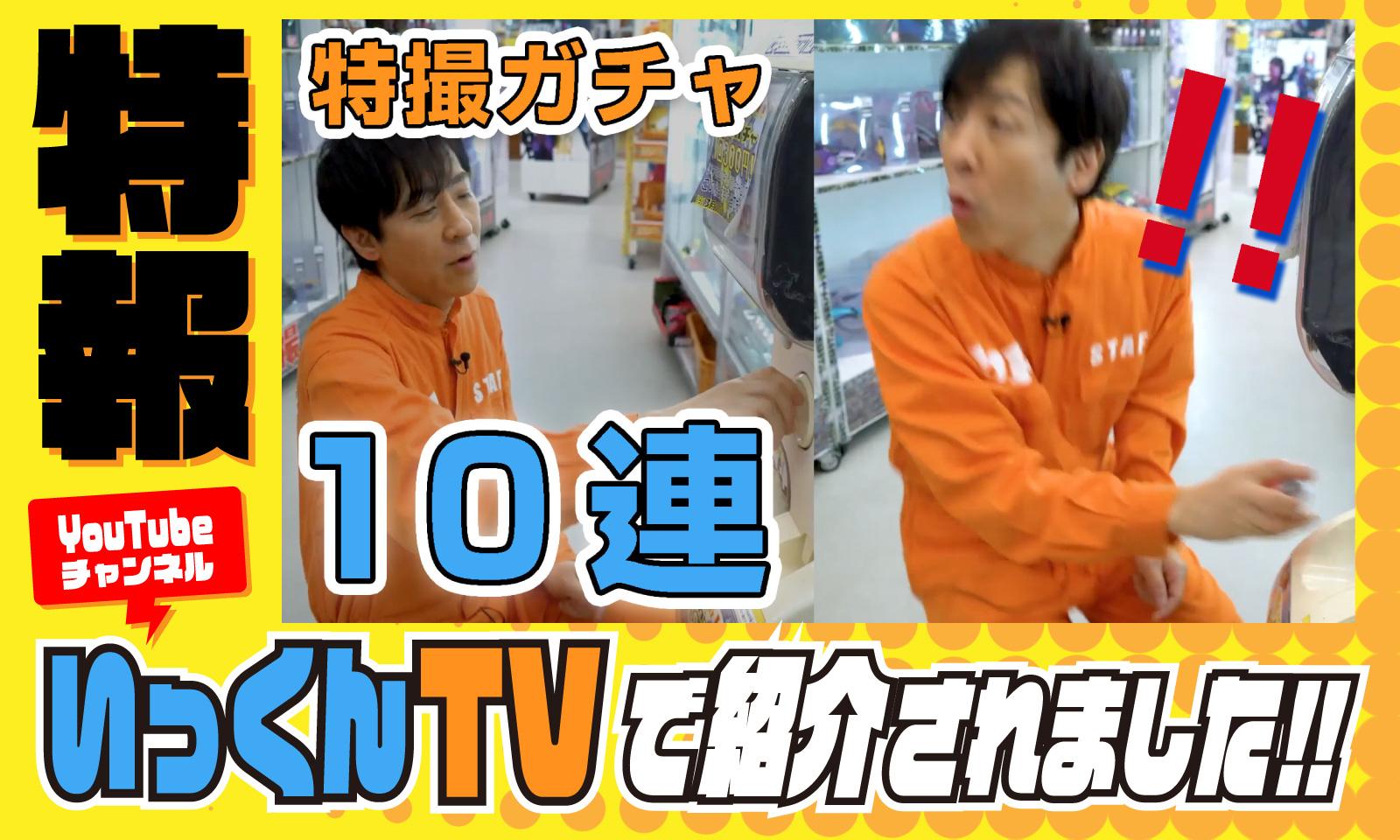 いっくんTV