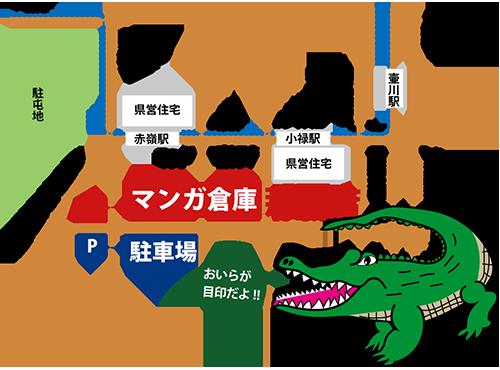 マンガ倉庫那覇店 日本語地図