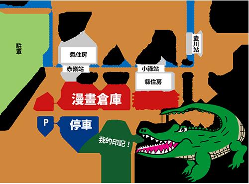 マンガ倉庫那覇店 台湾語地図