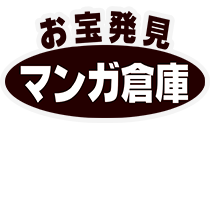 お宝発見マンガ倉庫那覇店