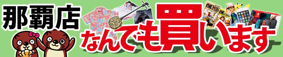 マンガ倉庫那覇店★何でも買います!