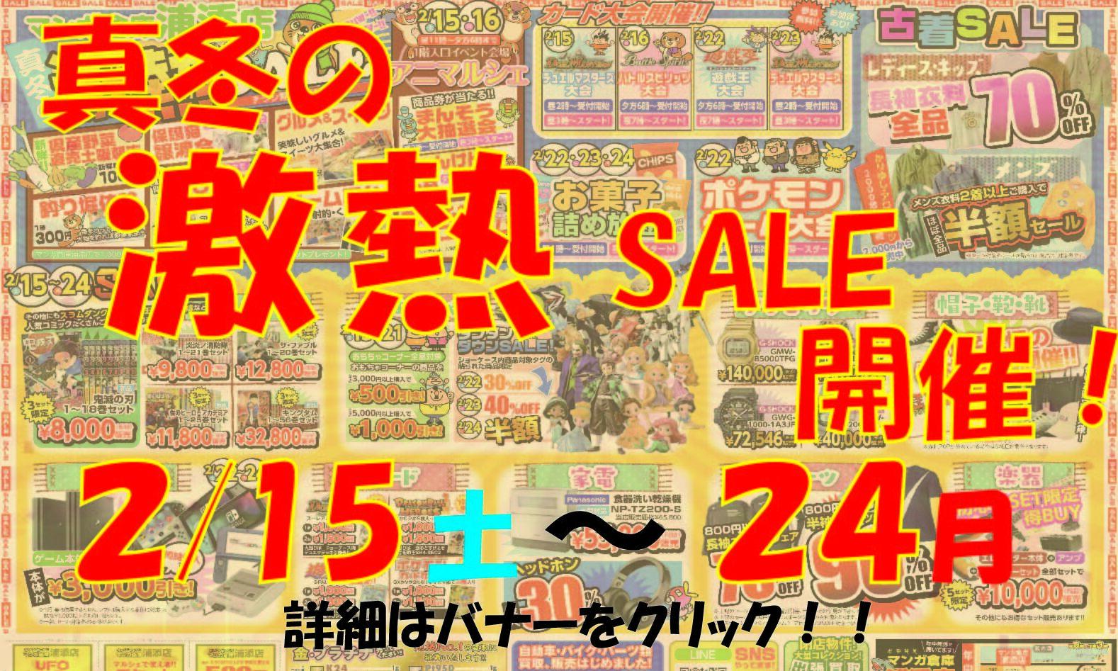 【2月SALE】真冬の激熱SALE開催!!2月15日(土)~24日(月祝)
