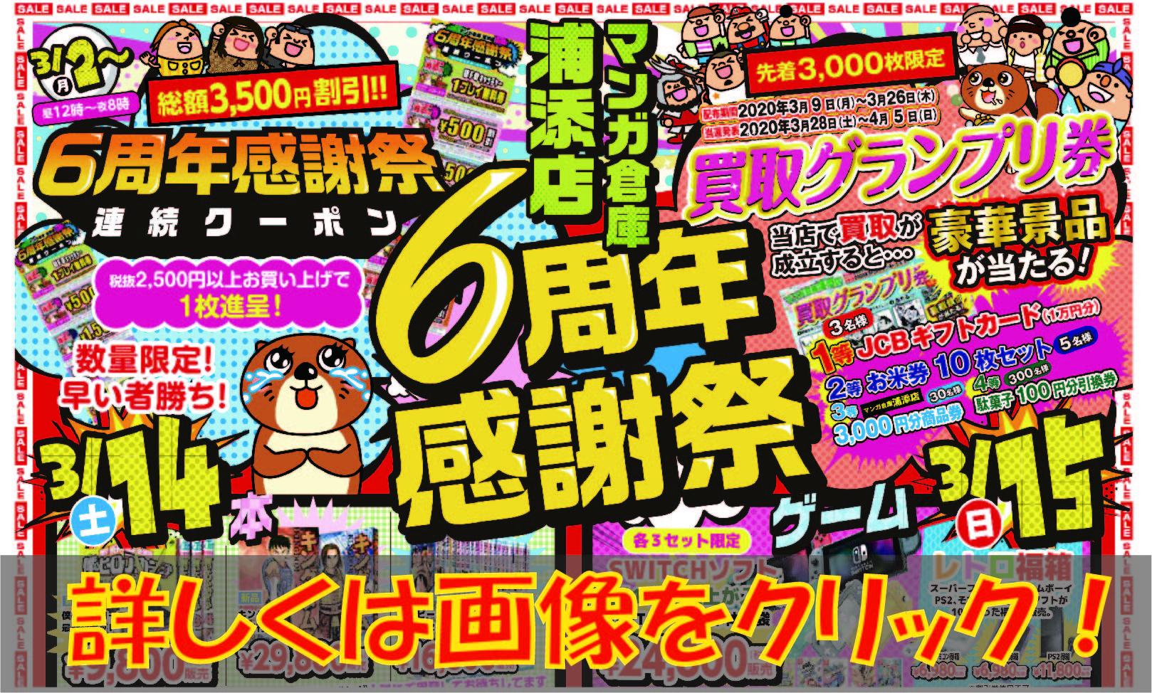 マンガ倉庫浦添店6周年感謝祭!開催!