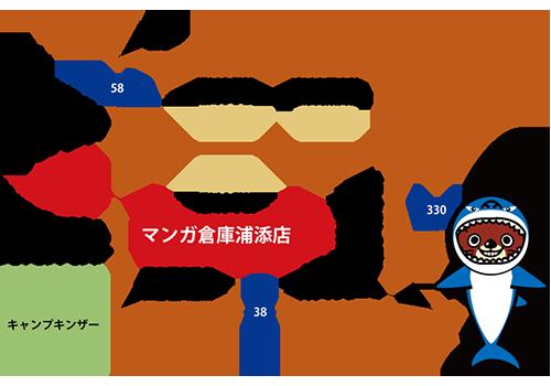 マンガ倉庫浦添店 日本語地図
