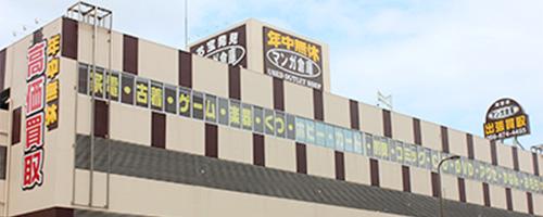 マンガ倉庫浦添店 店舗外観写真