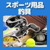 スポーツ用品 釣具 買取
