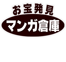 お宝発見マンガ倉浦添店