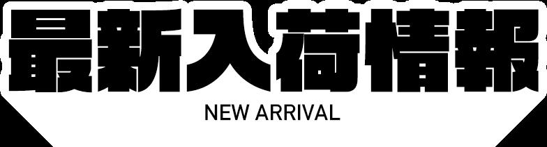 最新入荷情報 NEW ARRIVAL