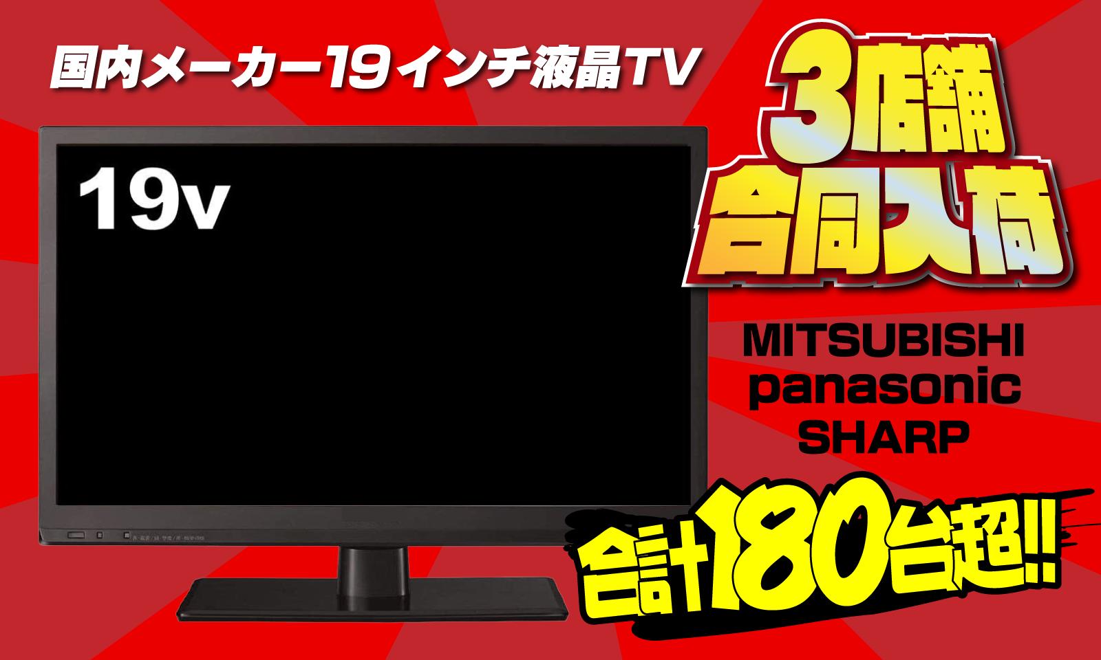 3店舗合同入荷 TV180台
