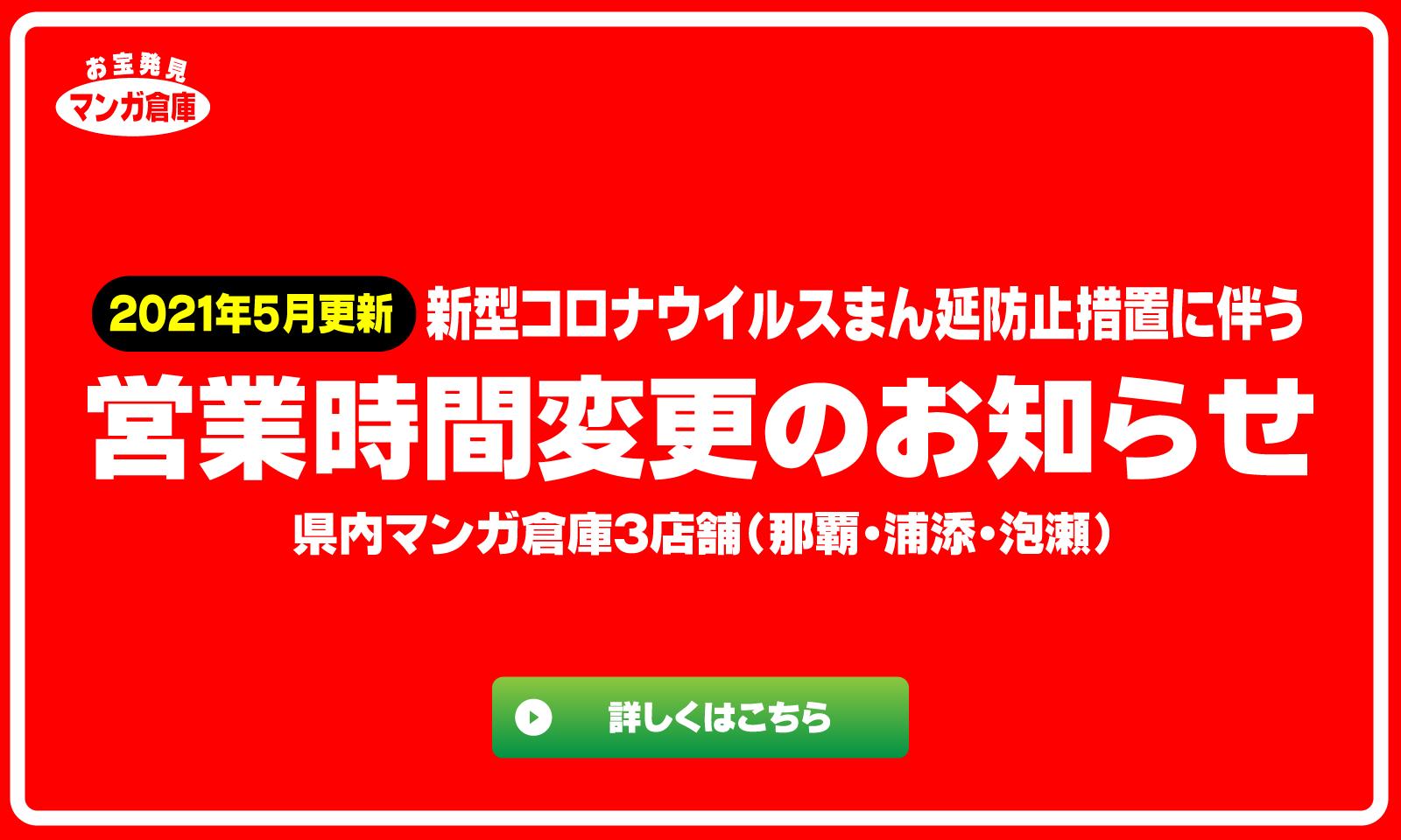 【重要】営業時間短縮のお知らせ