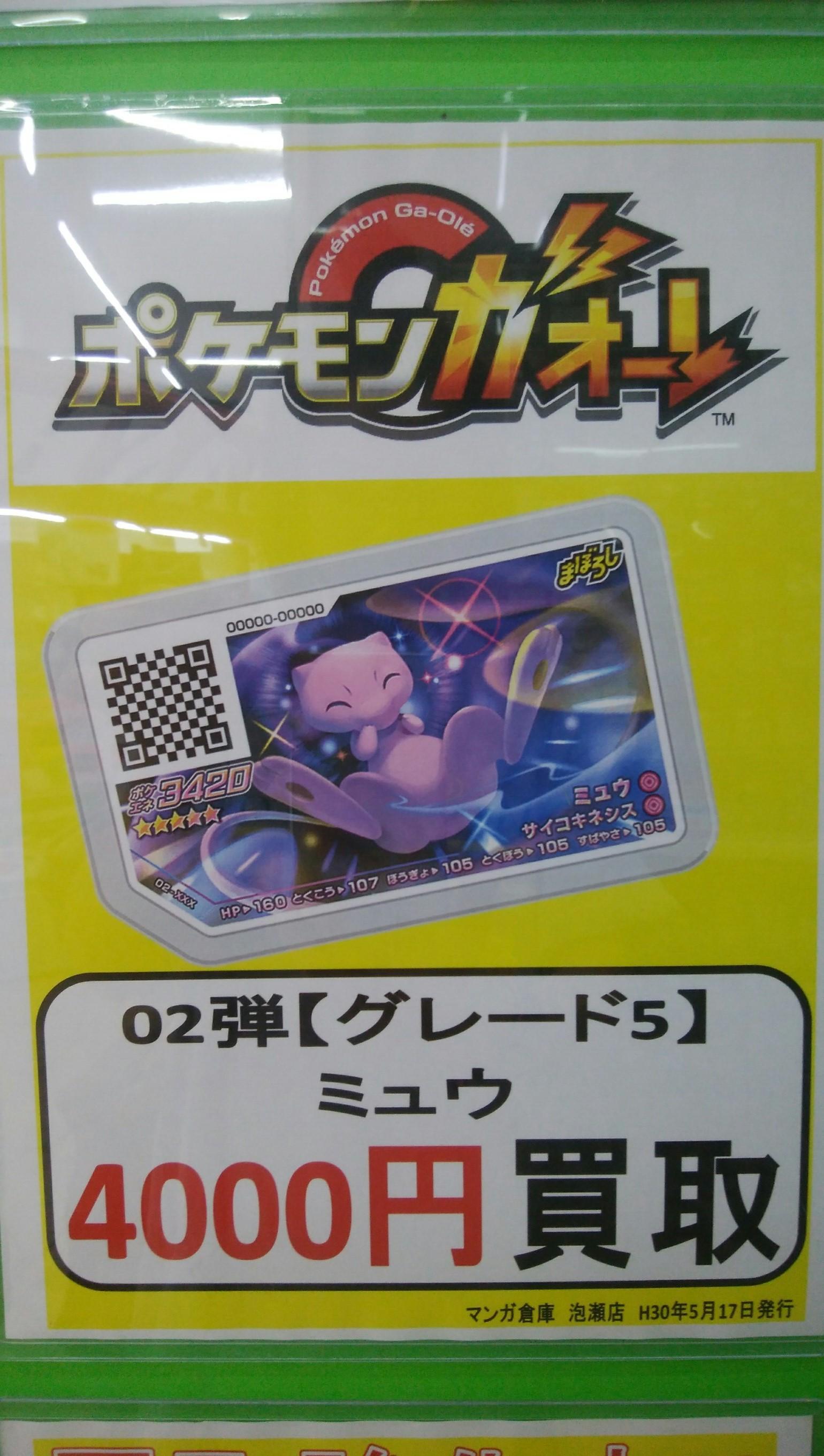 カード 買取 ポケモン