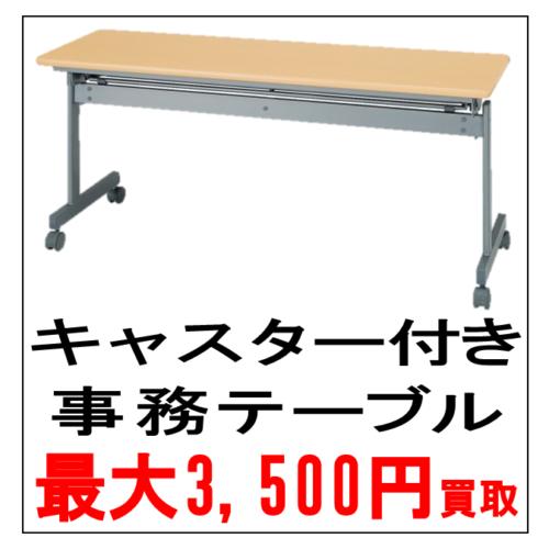 事務テーブル3500買取