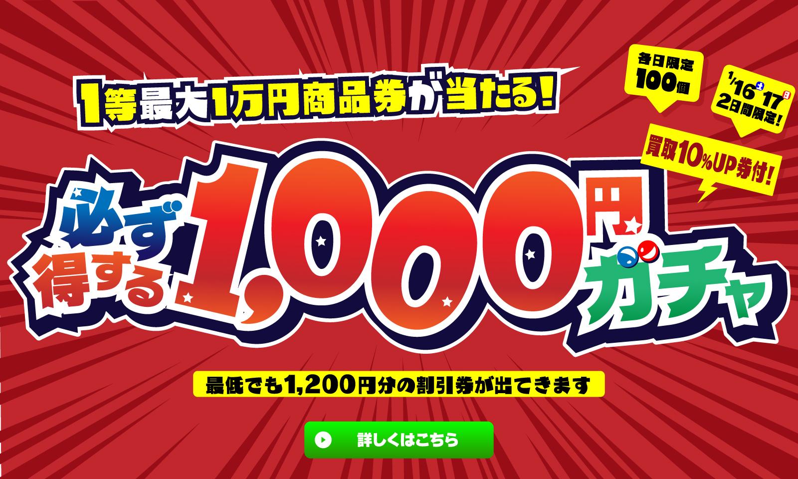 千円ガチャ