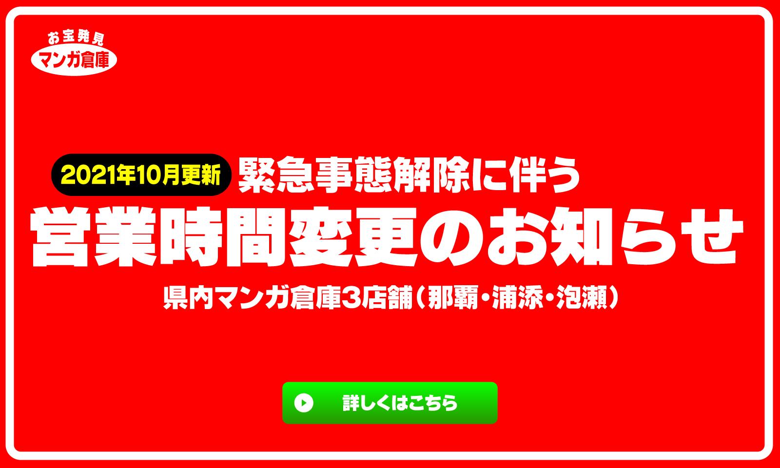 営業時間変更のお知らせ9/30更新