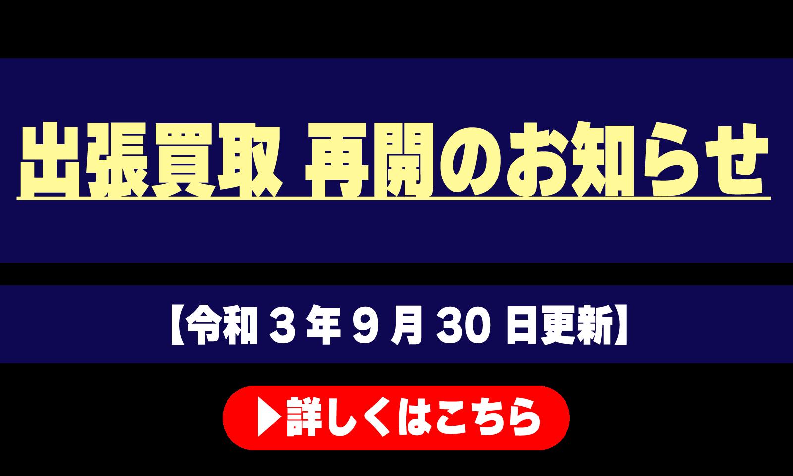 出張買取再開のお知らせ【令和3年9月30 日更新】